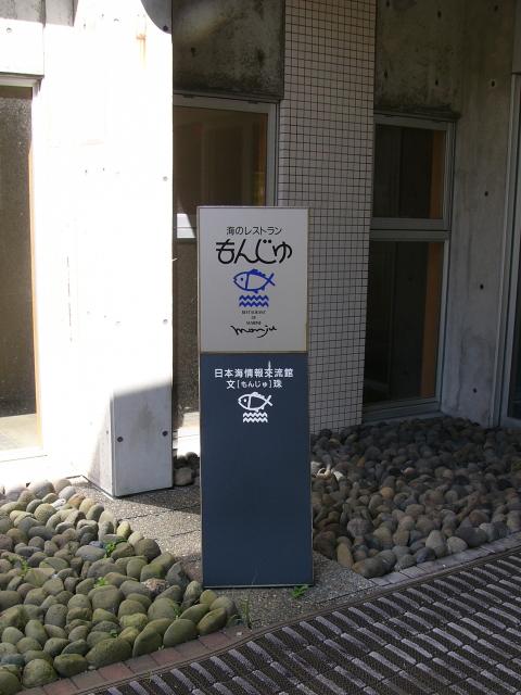 2008/09/14 道の駅 上ノ国もんじゅ(2)
