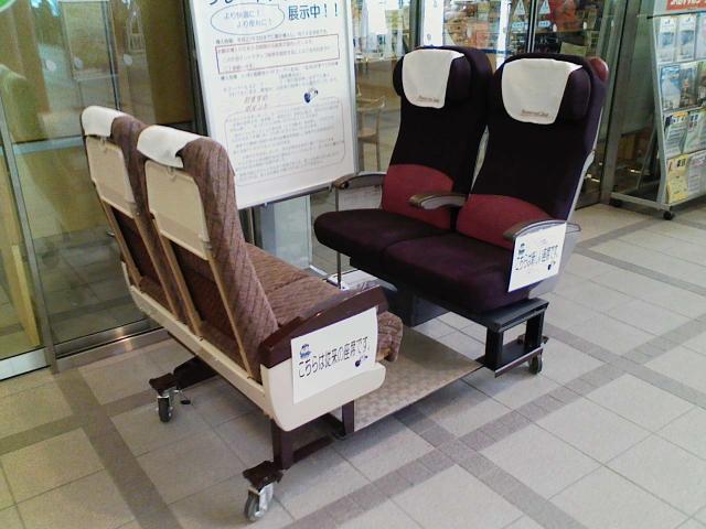 2008/11/03 北斗グレードアップ座席