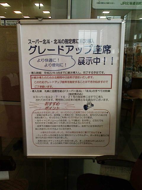 2008/11/03 北斗グレードアップ座席 告知