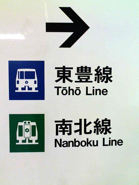 2008/11/04 札幌市地下鉄 ピクトグラム(東豊線旧仕様、南北線旧仕様)