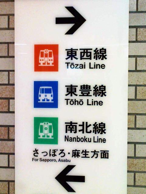 2008/11/04 札幌市営地下鉄案内板(東西線、東豊線、南北線旧仕様)