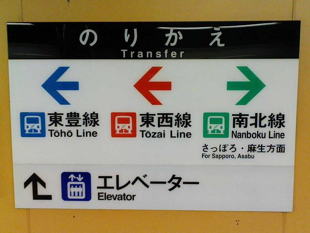 2008/11/04 札幌市営地下鉄案内板(新仕様)