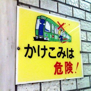 2008/11/04 札幌市営地下鉄案内板(かけこみは危険!)