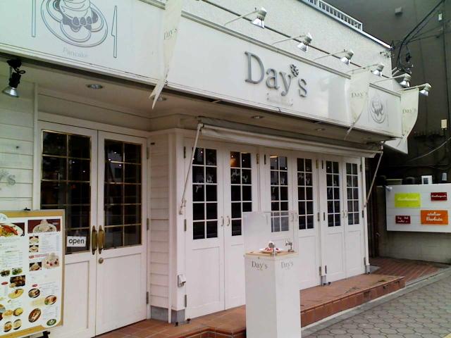2008/11/07 平岸区「Day's」外観