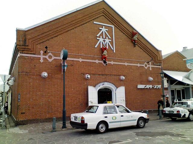 2008/11/24 函館ヒストリープラザ