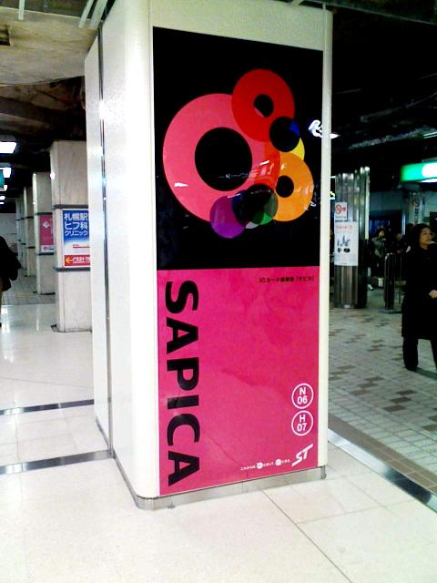 2008/12/07 さっぽろ駅構内 SAPICA広告
