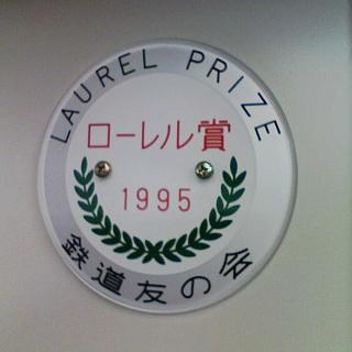 2008/12/07 キハ281DC ローレル賞記念プレート
