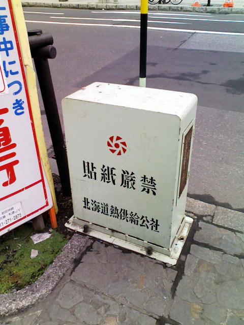 2008/12/21 貼紙禁止