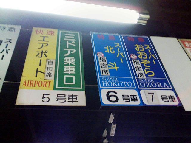 2008/12/21 札幌駅5番ホーム
