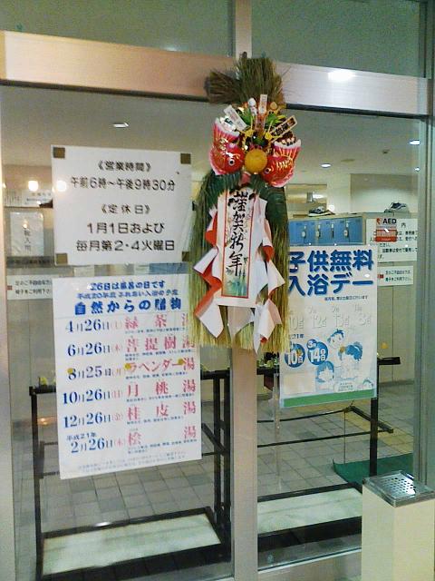 2008/12/31 谷地頭温泉 玄関