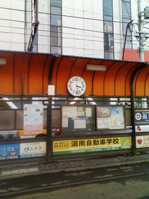 2009/03/15 五稜郭公園前電停の時計