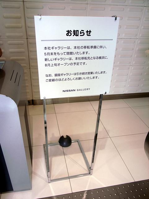 2009/05/10 日産本社ギャラリー閉館のお知らせ