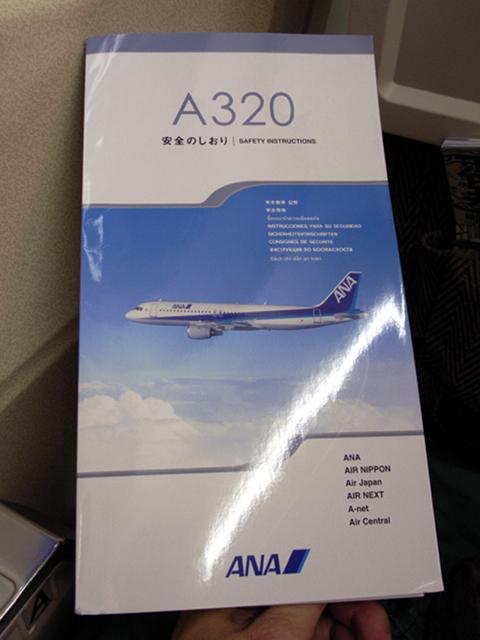 2009/05/31 ANA864便 A320安全のしおり