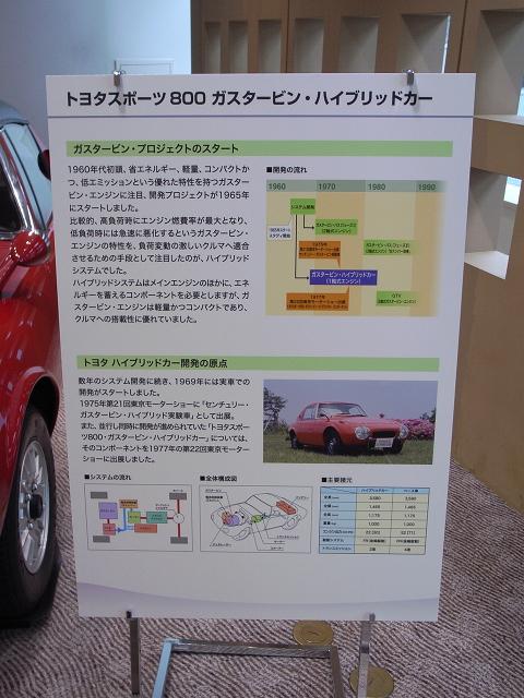 2009/06/06 トヨタ・スポーツ800ガスタービン・ハイブリッド説明板