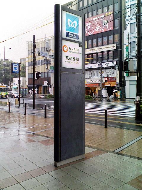 2009/06/21 東京メトロ丸ノ内線茗荷谷駅 春日通り側入り口