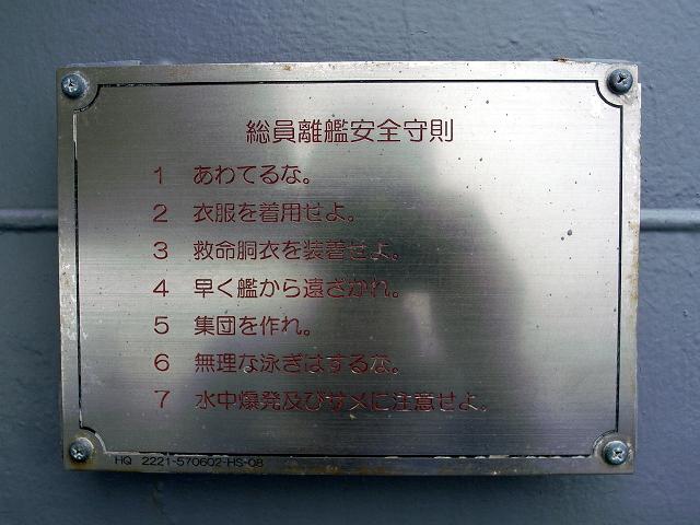 2009/08/02 DDG174きりしま 総員退艦安全守則