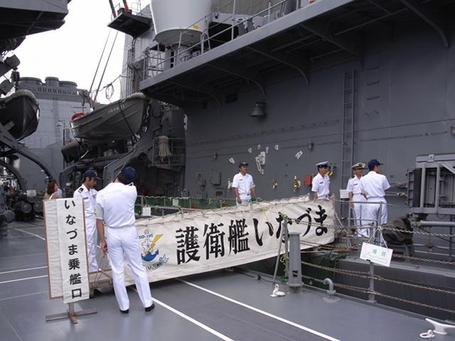 2009/08/02 DD-105いなづま 乗艦口