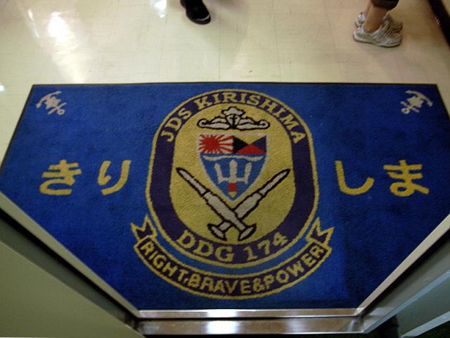 2009/08/02 DDG-174きりしま フロアマット