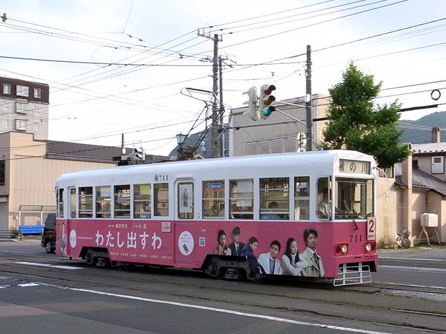 函館市交通局711号「わたし出すわ」号