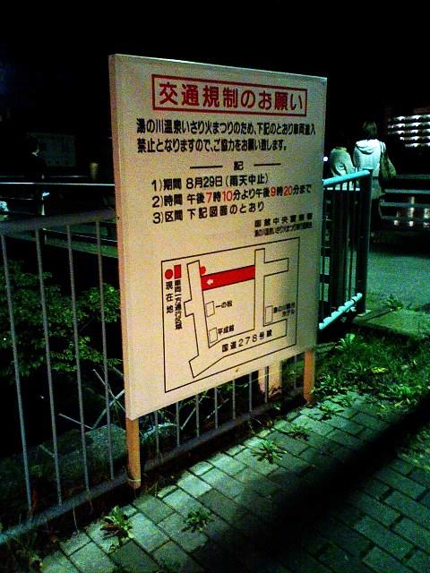 2009/08/29 湯の川温泉いさり火祭り 花火大会 交通規制のお願い