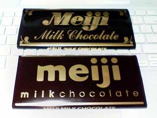 2009/09/10 明治ミルクチョコレート新旧比較(1)