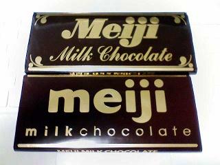 2009/09/10 明治ミルクチョコレート新旧比較(3)