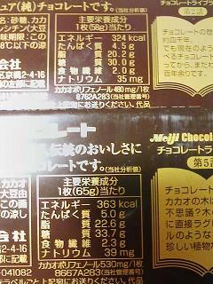 2009/09/10 明治ミルクチョコレート新旧比較(2)