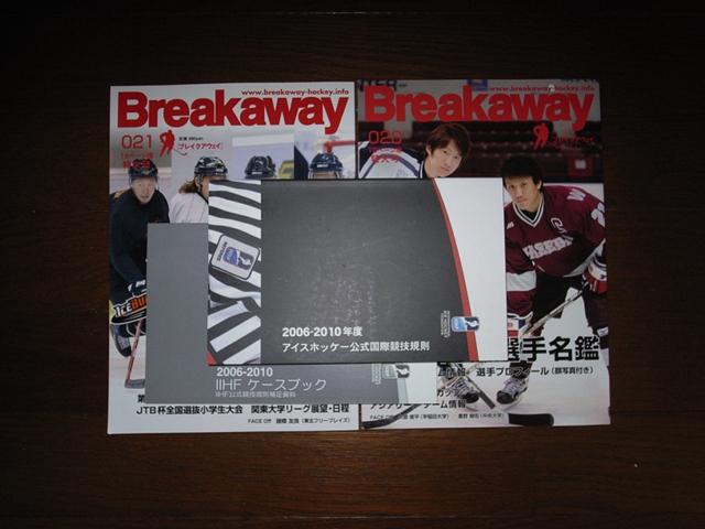 2009/11/15 Breakaway、競技規則本
