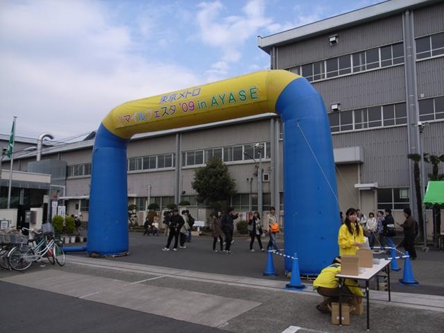 2009/12/05 東京メトロ綾瀬車両基地見学会(会場入り口)