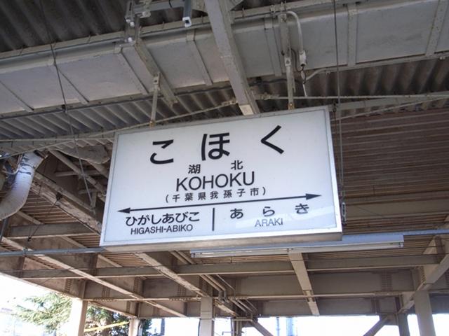 2009/12/06 湖北駅 駅名標