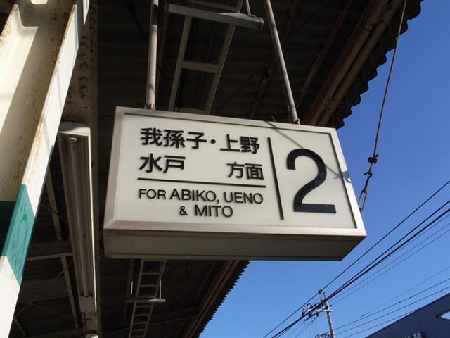 2009/12/06 湖北駅2番ホーム