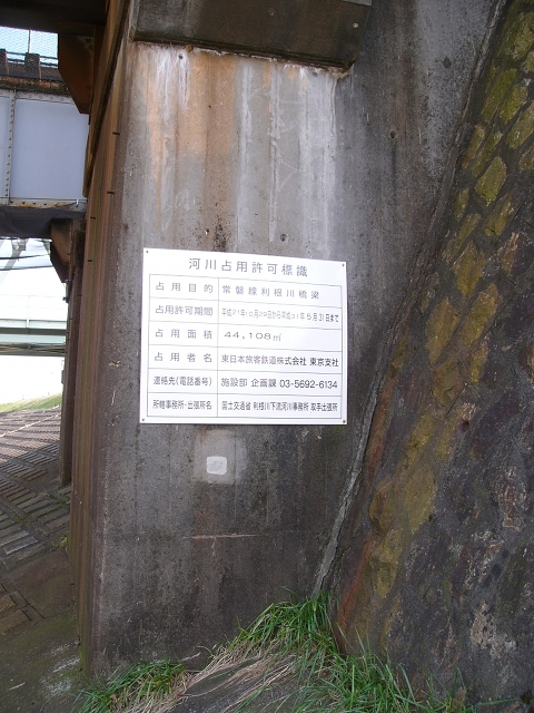 2009/12/27 常磐線利根川橋梁 銘板
