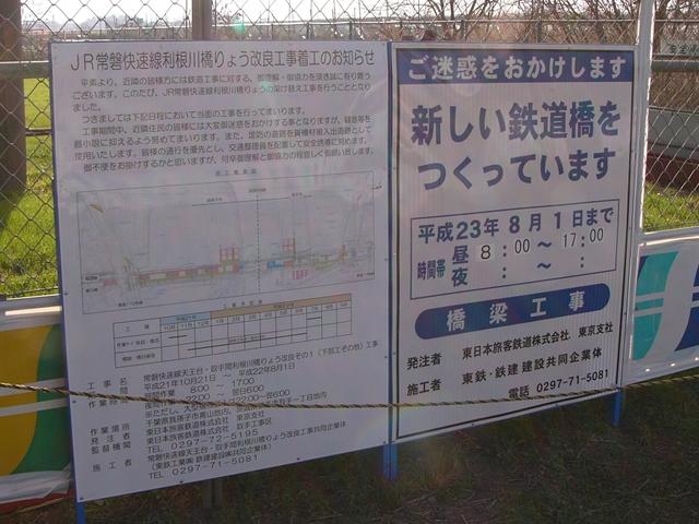 2009/12/27 常磐線利根川橋梁 工事表示