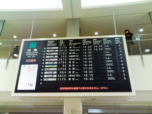 2010/01/05 天候調査@HKD