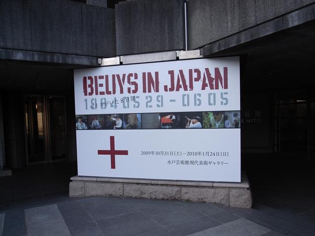 2010/01/10 水戸芸術館「ボイスがいた8日間」展