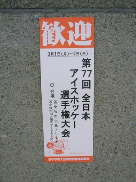 2010/03/07 全日本アイスホッケー選手権 歓迎バナー