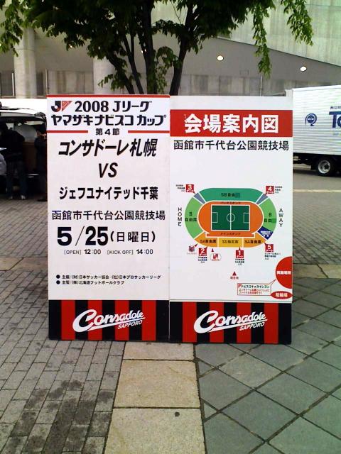 2008/05/25 Jリーグ ヤマザキナビスコカップ 第4節 札幌対JEF千葉@函館千代台