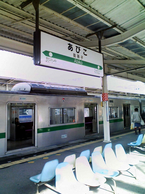 080210 JR我孫子駅 構内(1)