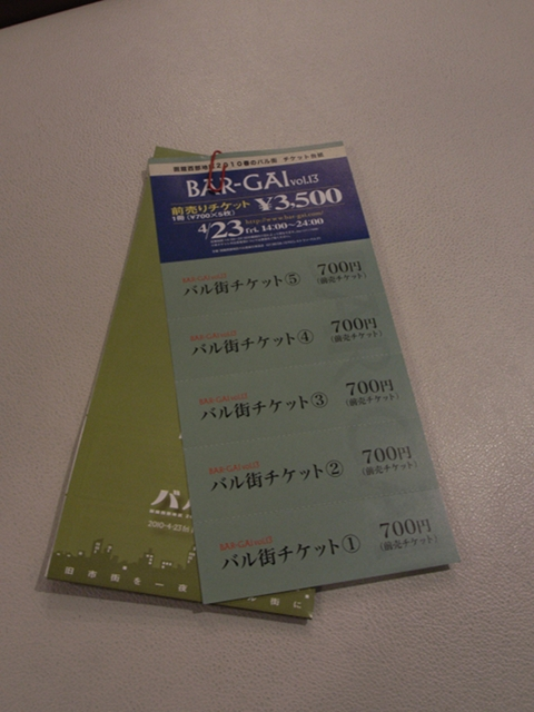 2010/04/23 春バル チケット