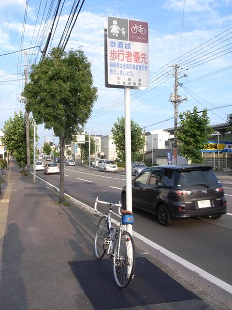 2010/08/30 歩道通行警告標識