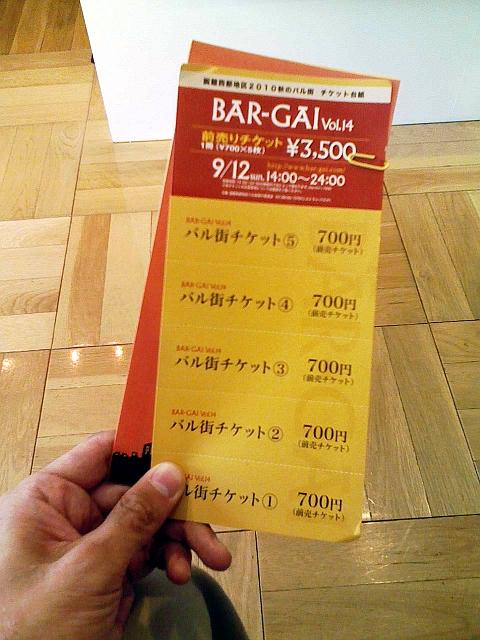 2010/09/12 バル街14 チケット