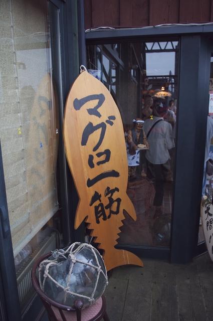 2010/09/12 大間バル 看板