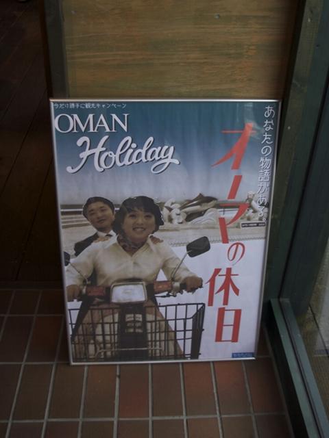 2010/09/12 大間バル ポスター