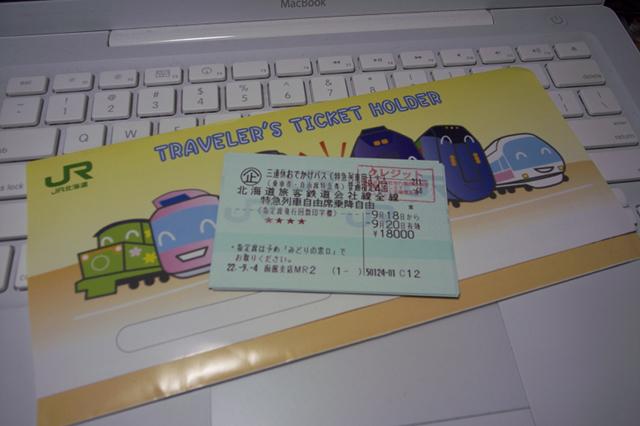 2010/09/16 三連休おでかけパス