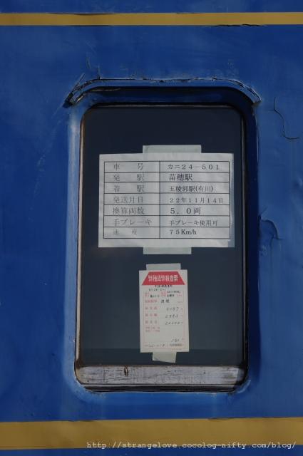 2010/11/23 カニ24-501(1)