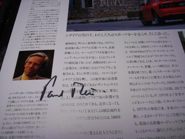 FC3SカタログとPF先生のサイン