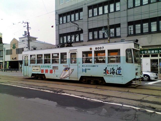 2008/03/17 函館市交通局8007号 十字街にて