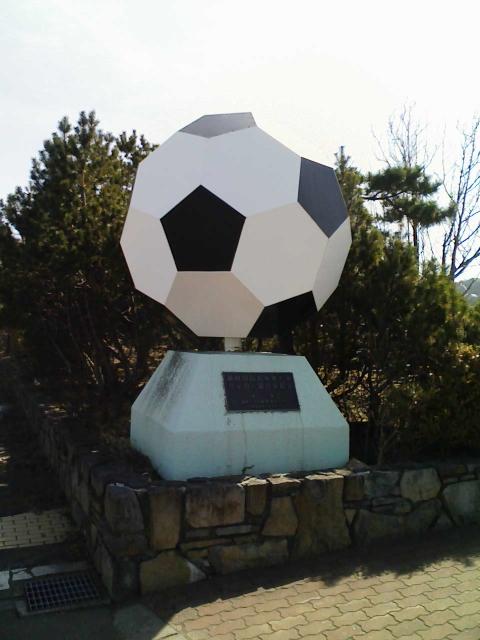 2008/03/23 第44回国体 サッカー競技会記念碑@室蘭入江