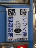 臨時 函館駅前~どつく