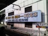 070408 JR船橋駅(1)